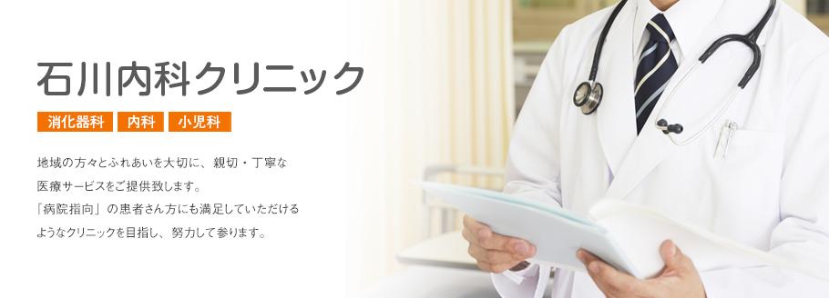 石川内科クリニック